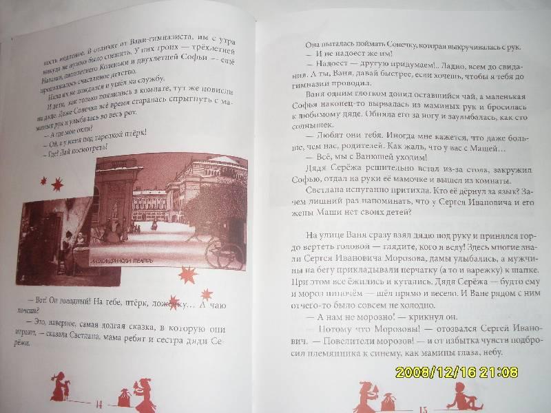 Иллюстрация 14 из 38 для Правдивая история Деда Мороза - Жвалевский, Пастернак   Лабиринт - книги. Источник: Марта