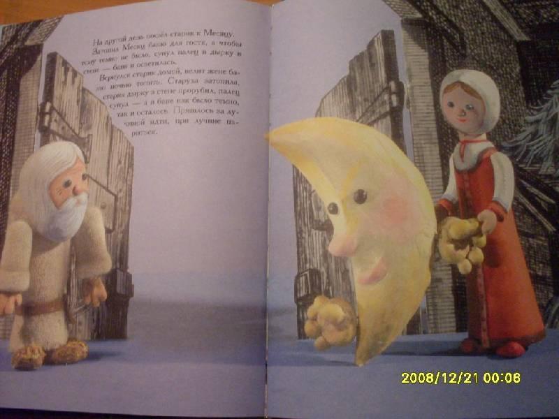 Иллюстрация 1 из 23 для Волшебная книга русских народных сказок с живыми картинками | Лабиринт - книги. Источник: Марта