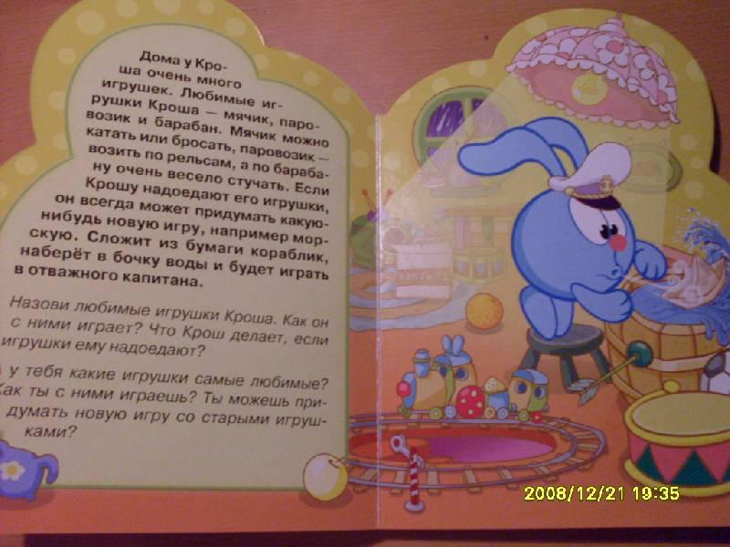 Иллюстрация 1 из 6 для Смешарики: Крош | Лабиринт - книги. Источник: Марта