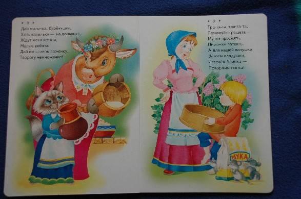 Иллюстрация 1 из 5 для Прибаутки | Лабиринт - книги. Источник: Busyay
