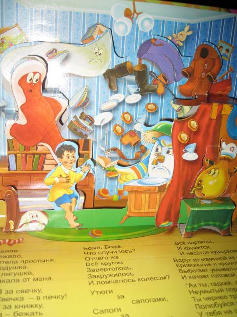 Иллюстрация 1 из 12 для Чудесный театр: Мойдодыр - Корней Чуковский | Лабиринт - книги. Источник: MaryAn