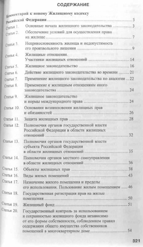 Иллюстрация 1 из 7 для Комментарий к жилищному кодексу Российской Федерации на 1 августа 2008 год - Оксана Кузнецова | Лабиринт - книги. Источник: Ольга Владимировна