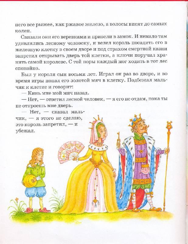 Иллюстрация 1 из 24 для Сказки - Гримм Якоб и Вильгельм | Лабиринт - книги. Источник: muss