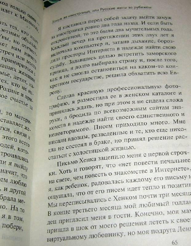 Иллюстрация 1 из 7 для Замуж за иностранца, или Русские жены за рубежом - Юлия Шилова | Лабиринт - книги. Источник: Nika