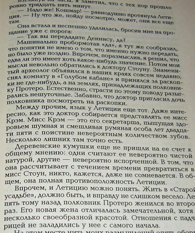 Иллюстрация 1 из 5 для Убийство в доме викария (мяг) - Агата Кристи | Лабиринт - книги. Источник: Nika