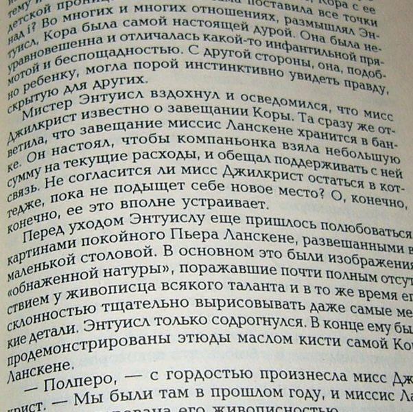 Иллюстрация 1 из 15 для После похорон (тв) - Агата Кристи | Лабиринт - книги. Источник: Nika