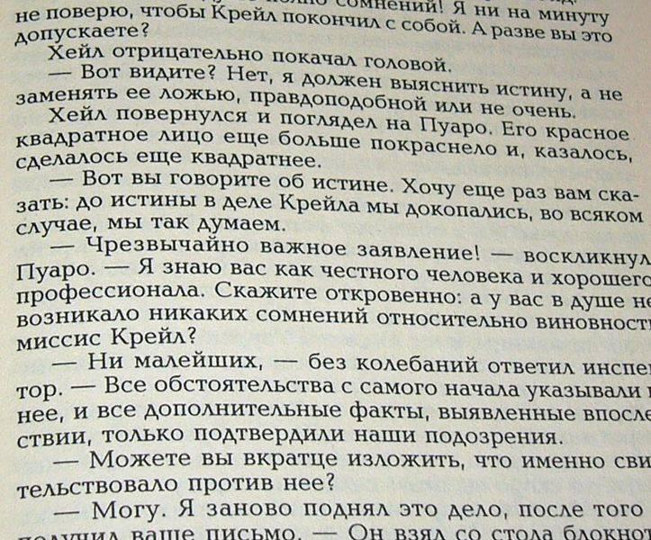 Иллюстрация 1 из 10 для Пять поросят - Агата Кристи | Лабиринт - книги. Источник: Nika