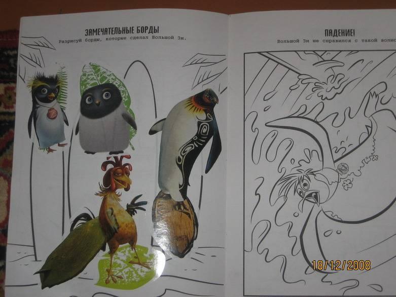 """Иллюстрация 1 из 2 для Раскраска с наклейками по мультфильму """"Лови волну"""" - Н. Рэймонд   Лабиринт - книги. Источник: Jasmin56"""