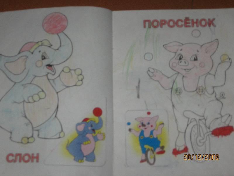 Иллюстрация 1 из 3 для Посмотри и раскрась с наклейками (Мышка) | Лабиринт - книги. Источник: Jasmin56