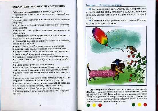 Иллюстрация 1 из 9 для Готовимся к школе. Пособие по диагностике и подготовке детей к обучению в школе - Елена Соколова | Лабиринт - книги. Источник: Дианна