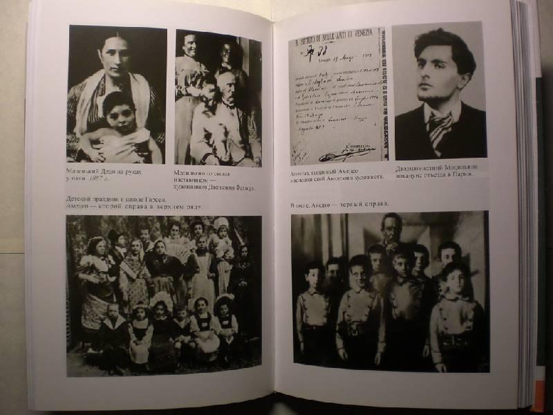 Иллюстрация 1 из 7 для Модильяни - Коррадо Ауджиас | Лабиринт - книги. Источник: tati