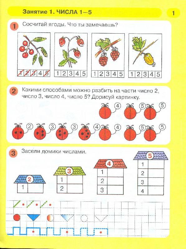 математика для детей картинка