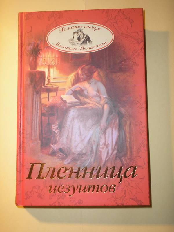 Иллюстрация 1 из 4 для Пленница иезуитов - Михаил Волконский   Лабиринт - книги. Источник: Galina