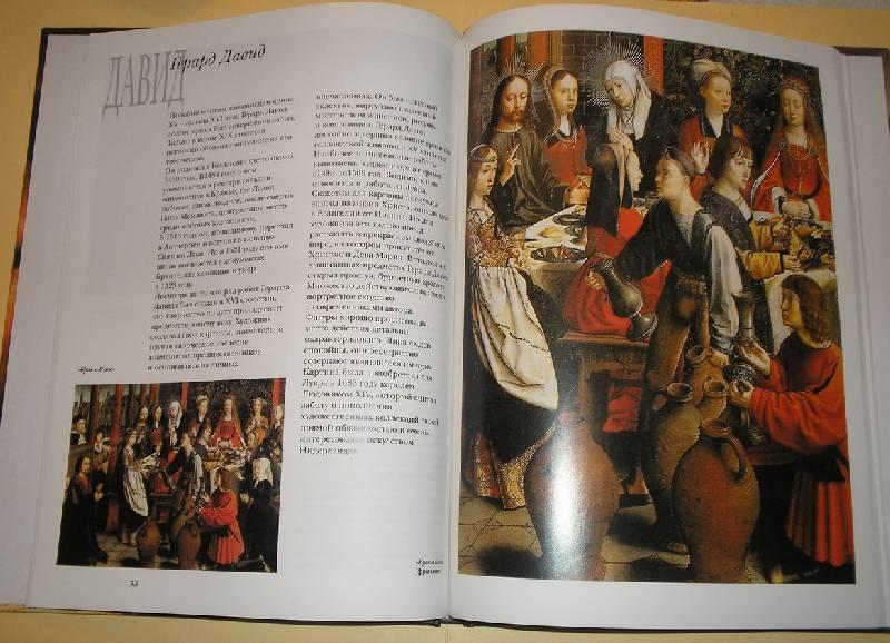 Иллюстрация 1 из 20 для Лувр - Марфа Замкова | Лабиринт - книги. Источник: Galina