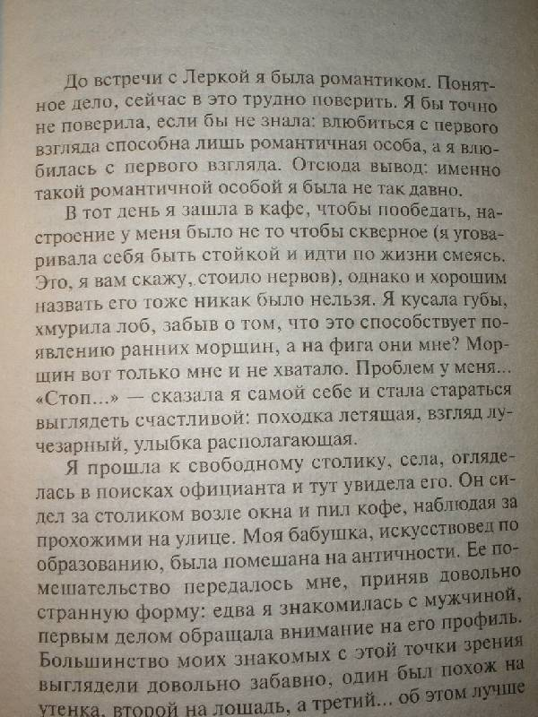 Иллюстрация 1 из 8 для Амплуа девственницы - Татьяна Полякова | Лабиринт - книги. Источник: Galina
