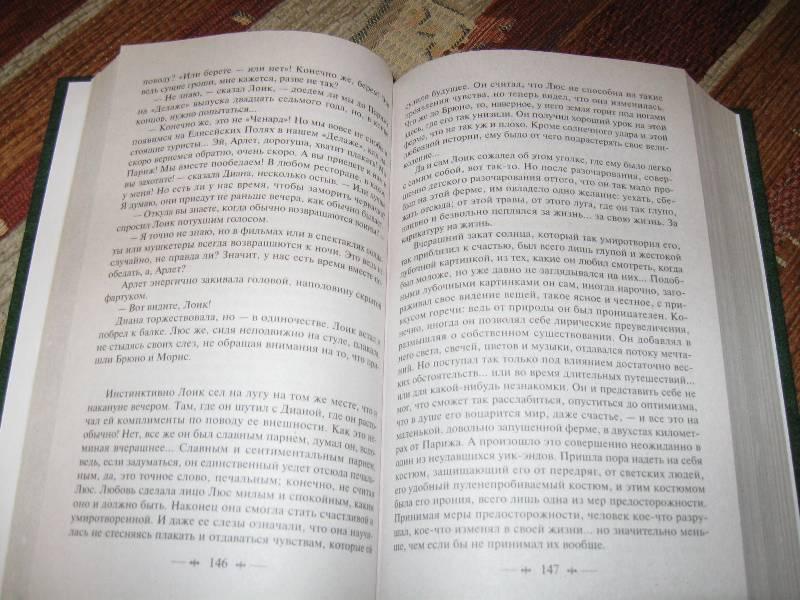 Иллюстрация 1 из 4 для Окольные пути: Романы, эссе - Франсуаза Саган | Лабиринт - книги. Источник: Ирина Викторовна