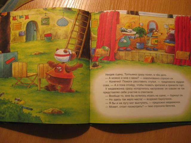 Иллюстрация 1 из 9 для Справимся вместе! - Неле Моост | Лабиринт - книги. Источник: Сонтьяжка
