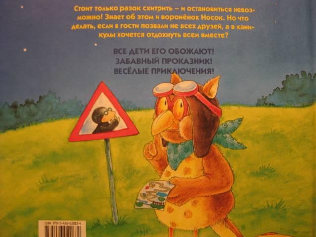 Иллюстрация 1 из 18 для  | Лабиринт - книги. Источник: Сонтьяжка