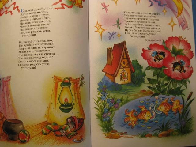 Иллюстрация 1 из 40 для Большая книга для малышей   Лабиринт - книги. Источник: Сонтьяжка