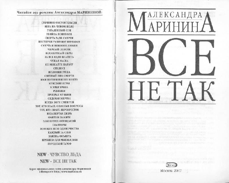 Иллюстрация 1 из 14 для Все не так - Александра Маринина | Лабиринт - книги. Источник: мамаОля