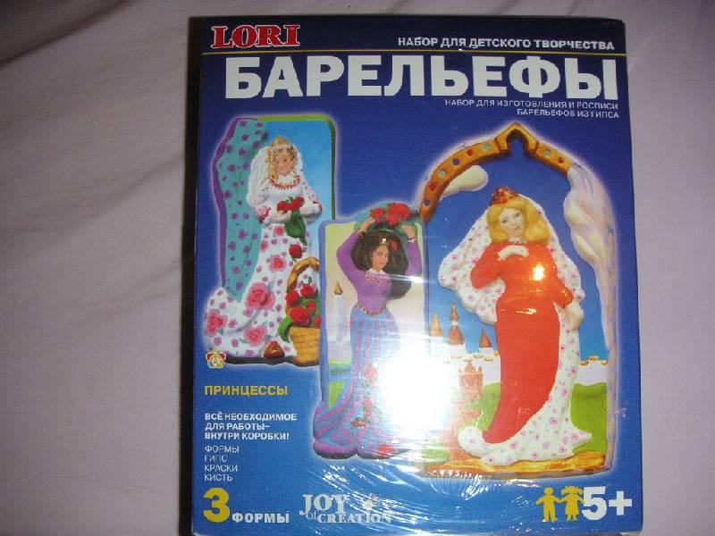 Иллюстрация 1 из 6 для Барельеф: Принцессы | Лабиринт - игрушки. Источник: kisska