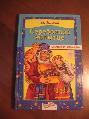 Иллюстрация 1 из 6 для Серебряное копытце - Павел Бажов | Лабиринт - книги. Источник: kitteyn
