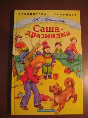 Иллюстрация 1 из 3 для Саша-дразнилка: Рассказы - Нина Артюхова | Лабиринт - книги. Источник: kitteyn
