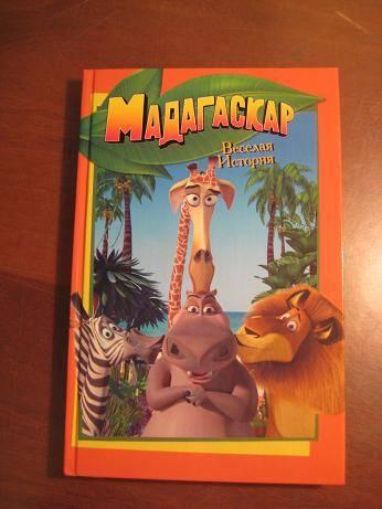 Иллюстрация 1 из 9 для Мадагаскар. Веселая история - Льюис Гиков | Лабиринт - книги. Источник: kitteyn
