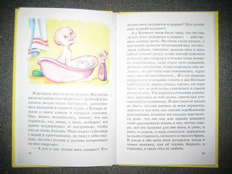 Иллюстрация 1 из 21 для Дениска размечтался - Виктор Драгунский | Лабиринт - книги. Источник: kitteyn