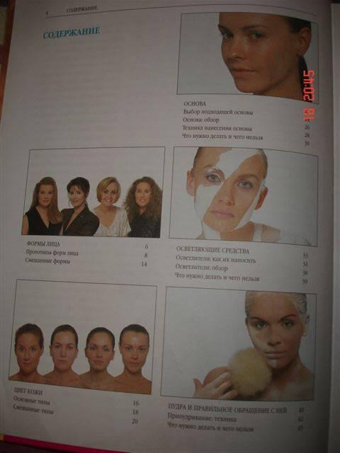 Иллюстрация 1 из 27 для Визаж и макияж - Хорст Кирхбергер | Лабиринт - книги. Источник: Лея