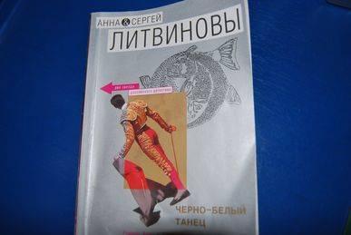Иллюстрация 1 из 7 для Черно-белый танец: Роман - Литвинова, Литвинов | Лабиринт - книги. Источник: Irinaliz