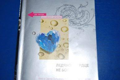 Иллюстрация 1 из 6 для Ледяное сердце не болит - Литвинова, Литвинов | Лабиринт - книги. Источник: Irinaliz