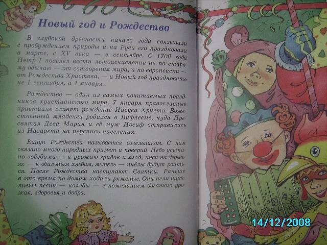 Иллюстрация 1 из 29 для Праздник круглый год   Лабиринт - книги. Источник: Звездочка