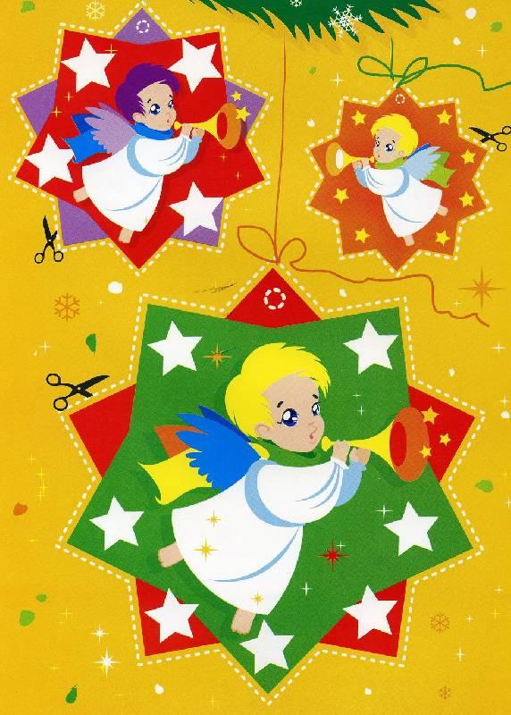 Здравствуй новый год украшения с наклейками