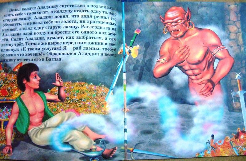 Иллюстрация 1 из 3 для Аладдин | Лабиринт - книги. Источник: Ирина Викторовна