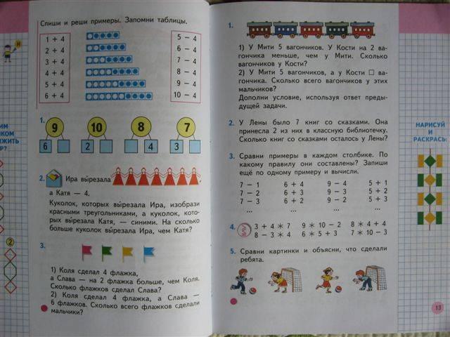 Гдз по математике 1 класс школа россии 1 часть ответы