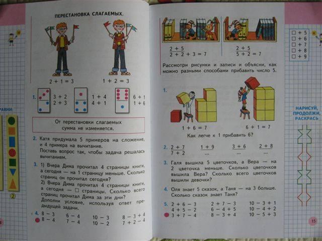 Гдз 2 Класс Математика 2 Часть Моро И Волкова Учебник