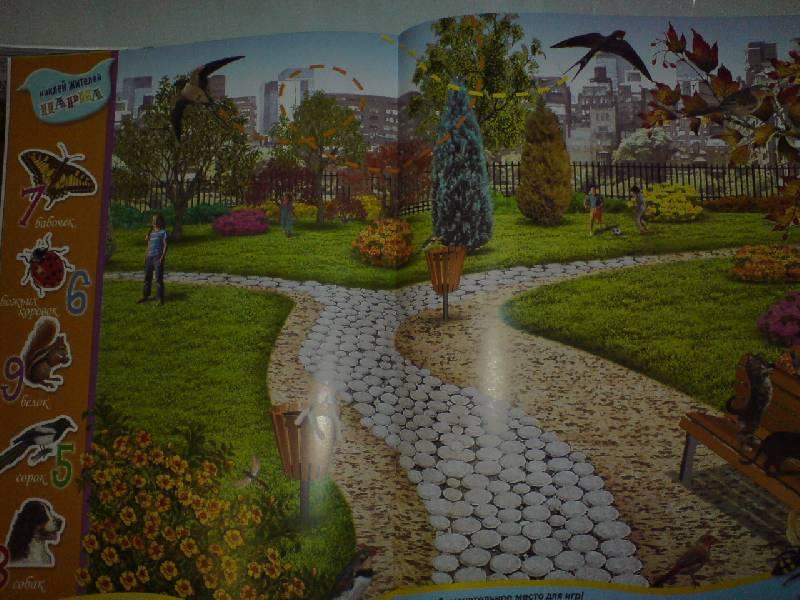 Иллюстрация 6 из 18 для Животные в городе. Живой мир планеты | Лабиринт - книги. Источник: Настёна