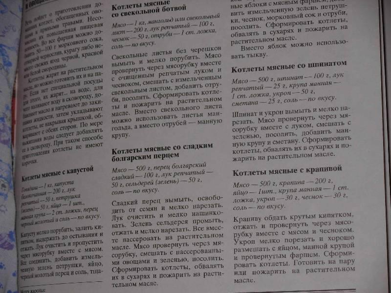 Иллюстрация 1 из 8 для Православная кухня - Алексей Смагин | Лабиринт - книги. Источник: ---Ирина----