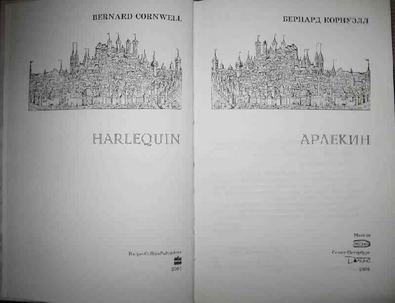 Иллюстрация 1 из 4 для Арлекин: Исторический роман - Бернард Корнуэлл | Лабиринт - книги. Источник: Флинкс