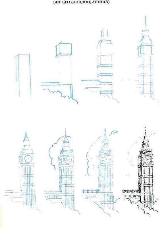 Иллюстрация 1 из 19 для Рисуем 50 зданий и других сооружений - Ли Эймис | Лабиринт - книги. Источник: Caaat