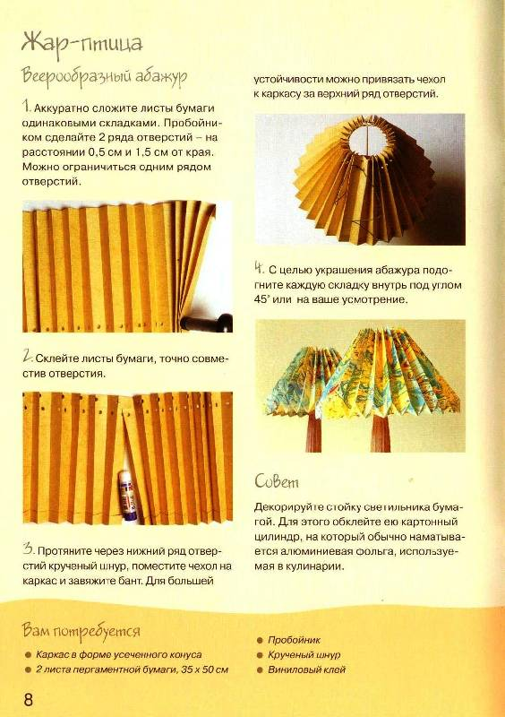 Иллюстрация 1 из 24 для Делаем абажуры - Кристанини, Страбелло-Беллини | Лабиринт - книги. Источник: Zhanna