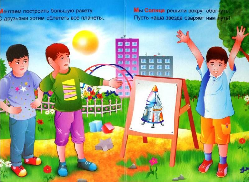 Иллюстрация 1 из 7 для Планеты - Ольга Крас   Лабиринт - книги. Источник: Zhanna