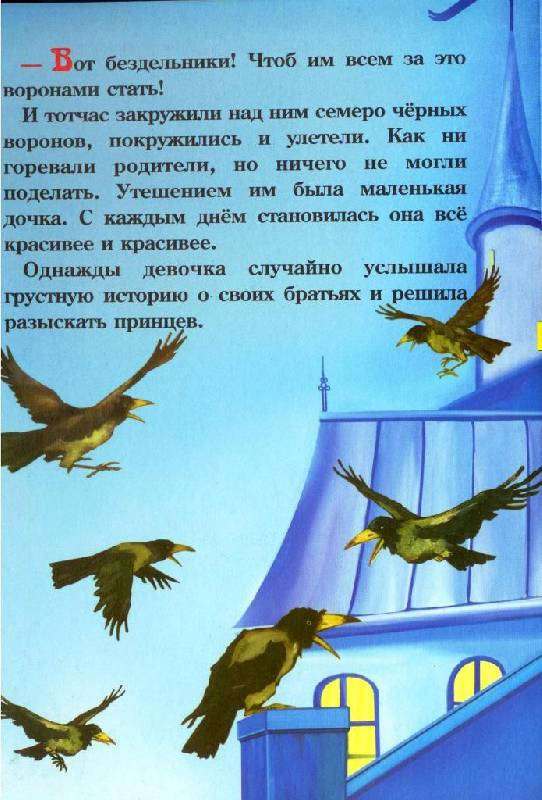 Иллюстрация 1 из 6 для Семь принцев-воронов - Гримм Якоб и Вильгельм | Лабиринт - книги. Источник: Zhanna
