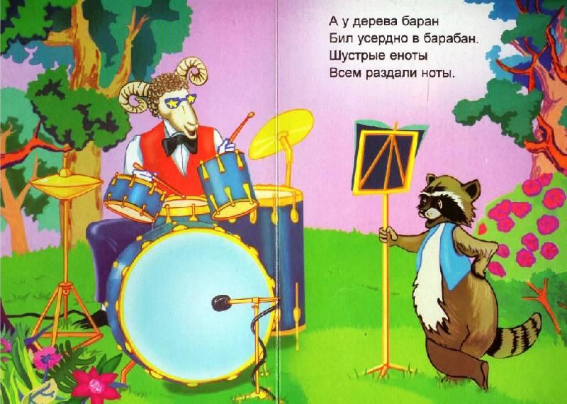 Иллюстрация 1 из 3 для Лесной концерт: Стихи   Лабиринт - книги. Источник: Zhanna