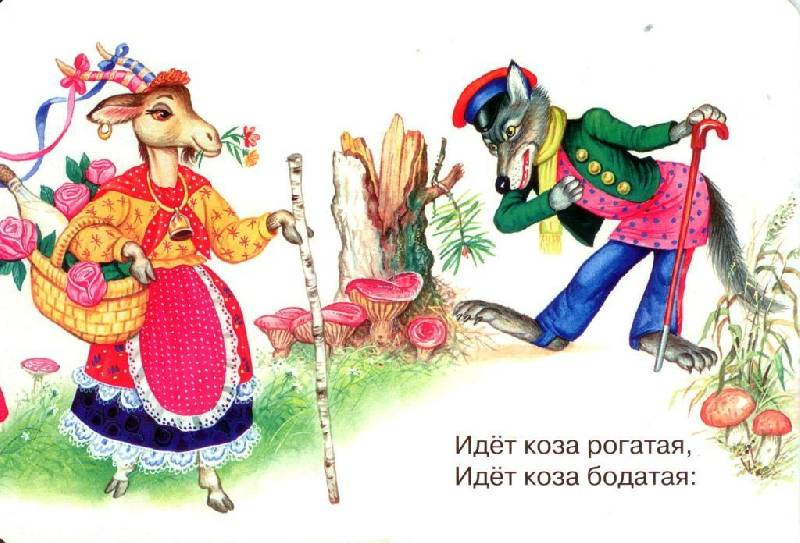 Иллюстрация 1 из 4 для Карусель: Идет коза рогатая | Лабиринт - книги. Источник: Zhanna