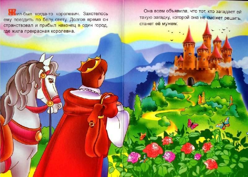 Иллюстрация 1 из 3 для Загадка - Гримм Якоб и Вильгельм | Лабиринт - книги. Источник: Zhanna