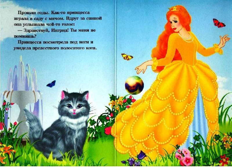 Иллюстрация 1 из 3 для Заколдованный кот | Лабиринт - книги. Источник: Zhanna