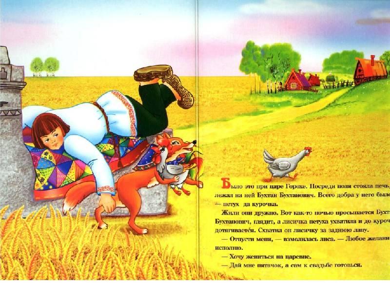 Иллюстрация 1 из 5 для Бухтан Бухтанович | Лабиринт - книги. Источник: Zhanna