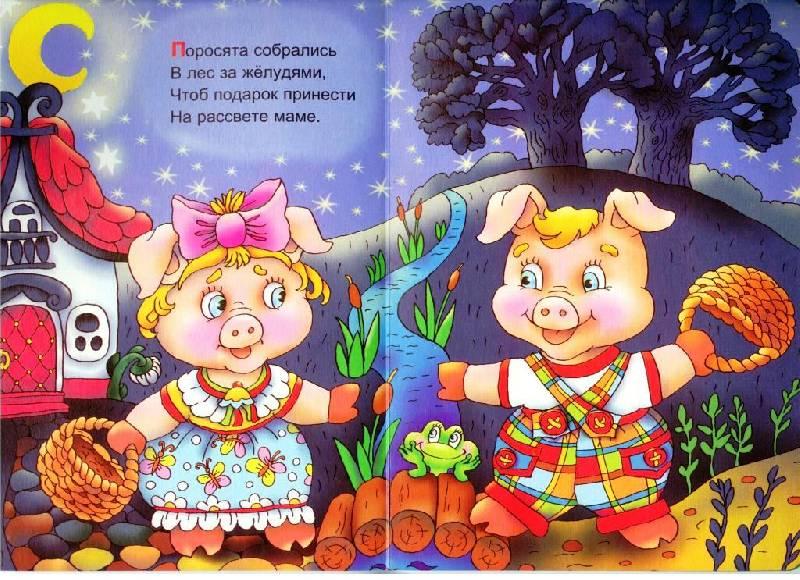 Иллюстрация 1 из 11 для Поросята в лесу - Мария Каминская | Лабиринт - книги. Источник: Zhanna